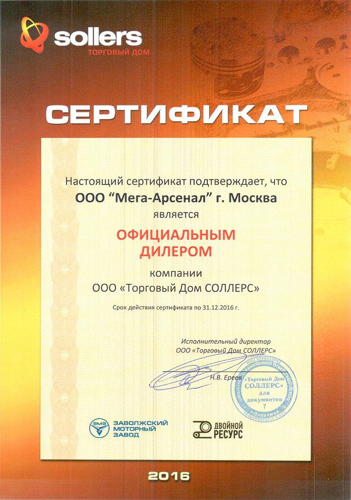 Свидетельства и сертификаты :: www.autoars.ru