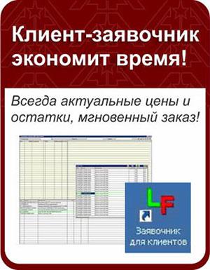 Клиент-заявочник экономит время!